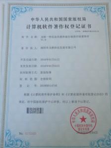 1Roadragon Software patent