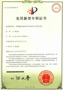 Car driving record Utility model patent certificate