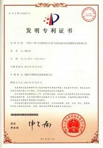 OBD-2Invention patent certificate