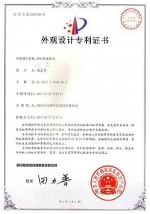 Itxura patente ziurtagiria