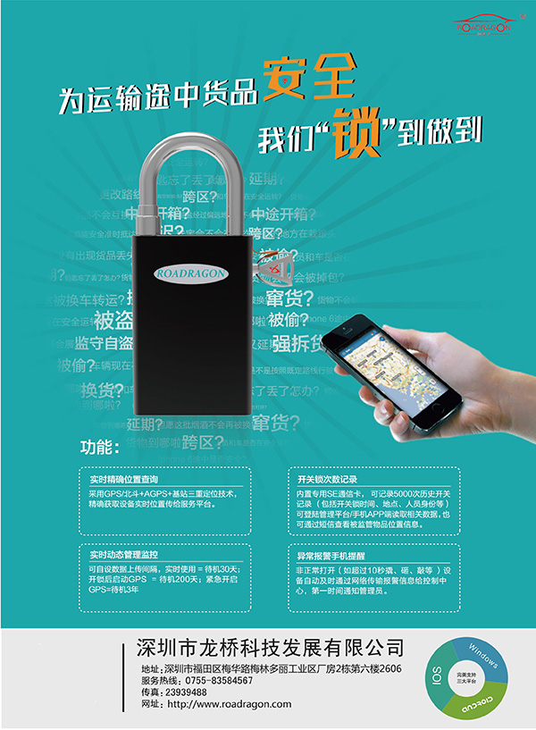 Professional China Trailer Service Near Me - Lock and deadbolt set padlock system with NFC and FRID solution – Dragon Bridge
