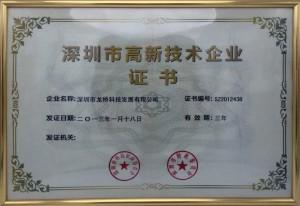 shenzhen high-tech enterprises certicate