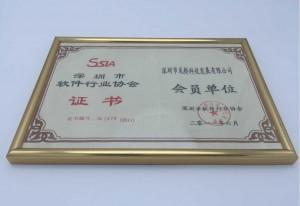 software certification